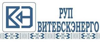 ВУитебскэнерго